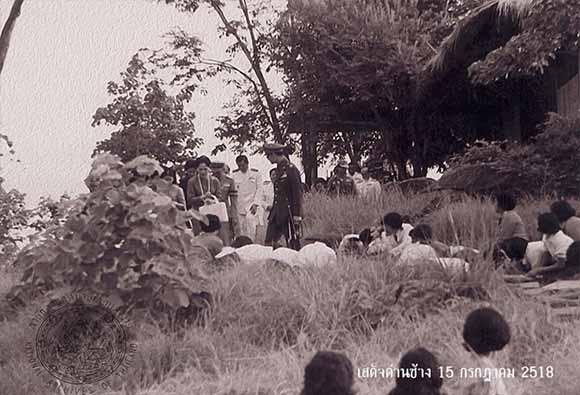 ร9 เสด็จด่านช้าง 15 กรกฎาคม 2518